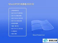 系统之家WindoXP 绿色纯净版 v2020.03