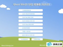 系统之家Win10 v2020.03 32位 免费纯净版
