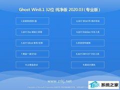 系统之家Win8.1 32位 大神纯净版 v2020.03
