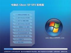 电脑店Windows xp 大神装机版 2021.04