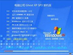 电脑公司Ghost WinXP 最新装机版 2021.04