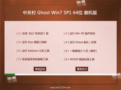 中关村Ghost Win7 64位 精选装机版 2021.04