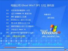 电脑公司Windows7 办公装机版32位 2021.04