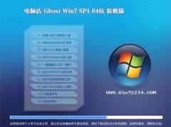 电脑店Windows7 大神装机版64位 2021.04