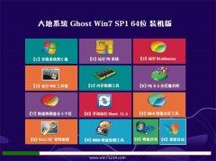 大地系统Win7 热门装机版 2021.04(64位)