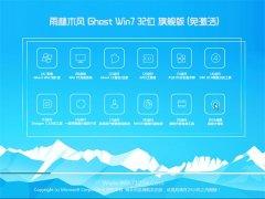 雨林木风Windows7 完美装机版32位 2021.04