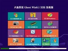大地系统Windows8.1 32位 极速装机版 2021.04