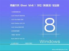 雨林木风Win8.1 电脑城装机版 2021.04(32位)