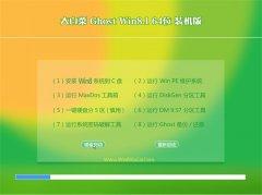 大白菜Win8.1 64位 可靠装机版 2021.04