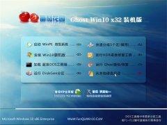 番茄花园Windows10 32位 体验装机版 2021.04