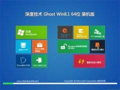 深度技术Win8.1 64位 办公装机版 2021.04