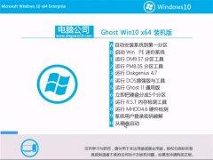 电脑公司Win10 64位 优化装机版 2021.04