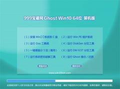 999宝藏网Windows10 可靠装机版64位 2021.04