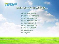 雨林木风Windows10 64位 快速装机版 2021.04