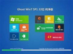 通用系统Ghost Win7 32位 最新纯净版 2021.04
