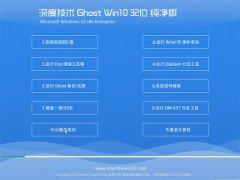 深度技术Win10 青年纯净版32位 2021.04