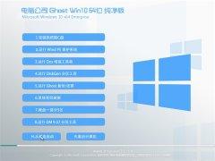 电脑公司Ghost Win10 64位 标准纯净版 2021.04
